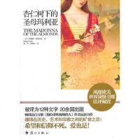 杏仁树下的圣母玛利亚 (英)菲欧拉托,龚萍,管阳阳 9787540754433 漓江出版社