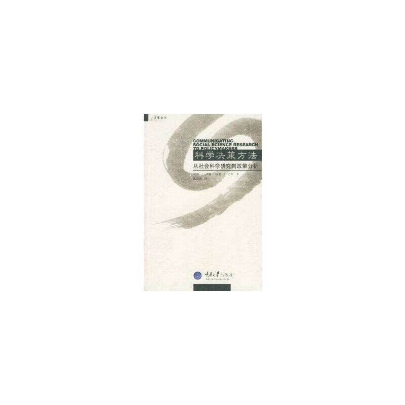 【二手旧书8成新】科学决策方法:从社会科学研究到政策分析 (美)沃恩(Vaughan,R.J.),(美)巴斯(Buss,T.E.) ,沈崇麟 9787562436690 重庆大学出版社 实拍图为准,套装默认单本,咨询客服寻书!