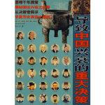 导致中国兴衰的重大决策 禾三千 北方文艺出版社【新华书店 品质保证】