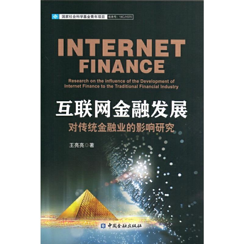 互联网金融发展对传统金融业的影响研究