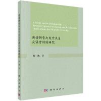 英语辨音与发音关系及语音训练研究