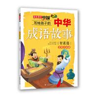 写给孩子的中华成语故事・智谋篇