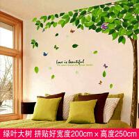 大树墙纸贴画 清新田园墙贴卧室温馨客厅沙发背景墙装饰品贴纸自粘贴画 超大