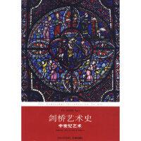 【二手旧书9成新】剑桥艺术史:中世纪艺术(英)谢弗―克兰德尔(Shaver-Crandell,A);钱乘旦978754