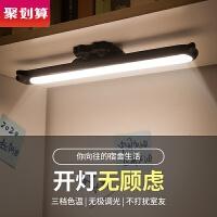 LED台灯书桌可充电式学生宿舍长条灯管床头吸附吸顶壁灯