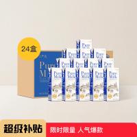 网易严选 新西兰3.6g蛋白纯牛奶250ml*24