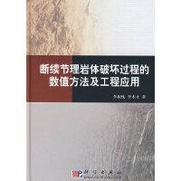 断续节理岩体破坏过程的数值方法及工程应用