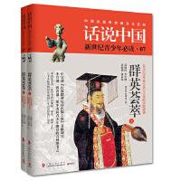 话说中国第七卷:群英荟萃(全2册)
