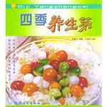 ZJ-四季养生菜 [图集] 农村读物出版社 9787504842251