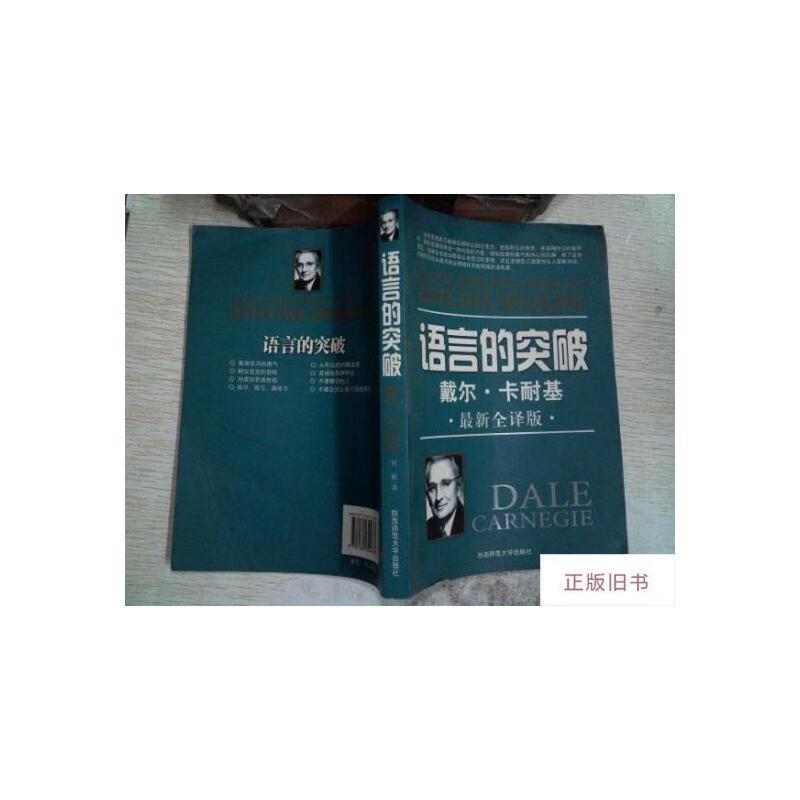 【二手旧书8成新】戴尔卡耐基 【*全译版】 语言的突破