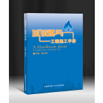 城镇燃气工程施工手册