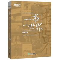 新东方 一书一世界:不容错过的35部外国现当代小说赏析