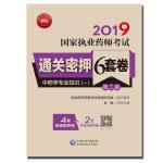 中��W��I知�R(一)(第二版)(2019��家��I���考�通�P密押6套卷)(配增值、全解析)