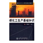 煤化工生产基础知识