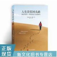 【二手旧书9成新】人生没有回头路威尔菲德尼尔斯9787505998155中国