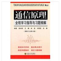 正版书 通信原理全程学习指导与习题精解 胡冰新 9787564133863