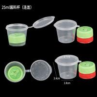酱料杯一次性酱料盒打包调料盒辣椒油外卖打包小餐盒塑料圆形汤碗