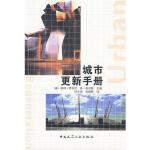 城市更新手册 (英)罗伯茨,塞克斯,叶齐茂,倪晓晖 中国建筑工业出版社