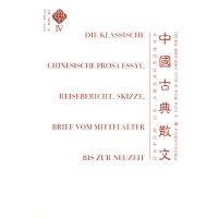 中国文学史(第四卷):中国古典散文