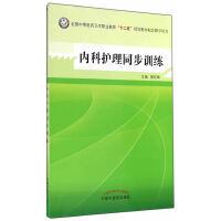 """内科护理同步训练--全国中医药行业高等教育""""十二五""""规划教材实验教程"""
