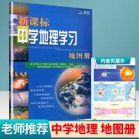北斗地图 新课标中学地理学习地图册