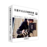 【二手旧书九成新】佳能单反高清视频拍摄 9787805017242 北京美术摄影出版社
