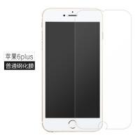 �O果6Splus�化膜玻璃膜5.5寸防指�y高清iphone6plus�N膜