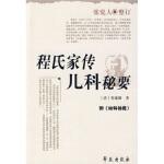 程氏家传儿科秘要 [清] 程康圃 学苑出版社