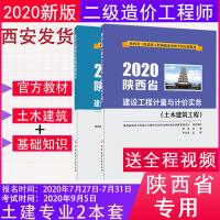 2019 �西省二�造�r工程��考�土建��I套�b2本 土木建筑工程+基�A知�R