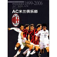 【二手旧书9成新】AC米兰俱乐部:世纪足球盛宴1899-2006程鲲9787539627472安徽文艺出版社