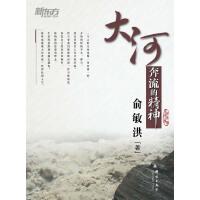 大河奔流的精神(电子书)