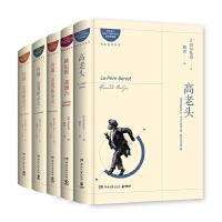 傅雷传世译著(精装套装共5册)《高老头》+《欧也妮.葛朗台》+《约翰.克里斯多夫》
