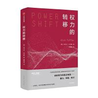 权力的转移(未来三部曲)