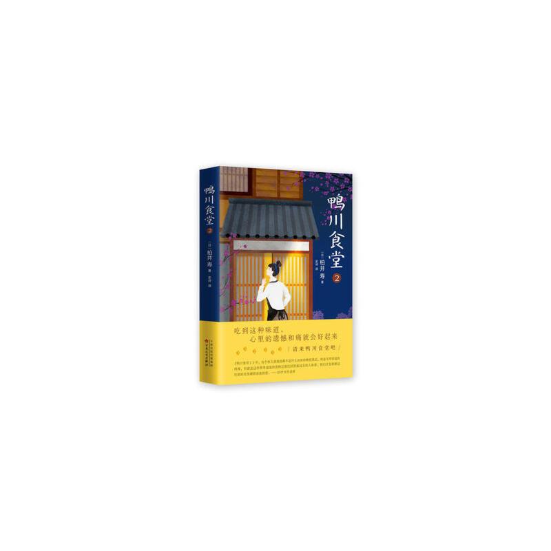 鸭川食堂2 [日]柏井寿,史诗 百花文艺出版社 【正版图书,闪电发货】
