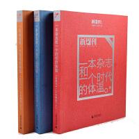 《新周刊》二十年精选(上、中、下):一本杂志和一个时代的体温