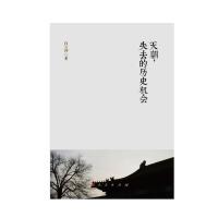 【人民出版社】 天朝,失去的历史机会