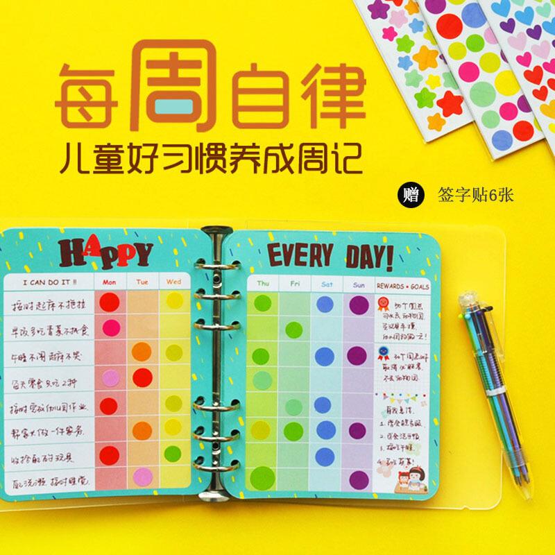 儿童自律表 宝宝成长生活好习惯奖励记录日记本日常学习周计划时间管理规划活页册