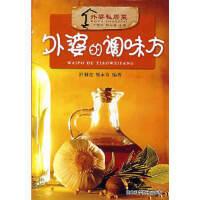 【二手旧书9成新】外婆的调味方--外婆私房菜9787535238207方爱平,熊永奇湖北科学技术出版社