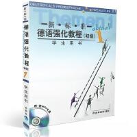 新标准德语强化教程1 初级1第一册 学生用书 教材 欧标A1 初级新标准德语强化教材 二外德语学习书