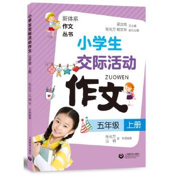 小学生交际活动作文(五年级上册) 结合统编语文教材习作内容,引导孩子在真实的交际活动汇总开展作文训练,让作文成为孩子交流表达的内在需要,是一套不可多得的读本和学本。