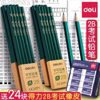 得力2b铅笔考试用小学生专用一二年级无铅毒2比铅笔文具学习用品写字幼儿园用初学者儿童带橡皮擦头套装组合