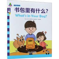 书包里有什么? 华语教学出版社