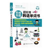 思维导图超好用韩语单词书 (免费附赠MP3) 韩语考试 自学 中国宇航出版社