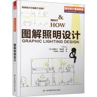 图解照明设计 江苏凤凰科学技术出版社