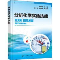 分析化学实验技能 化学工业出版社