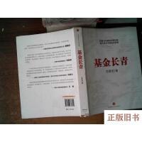 【二手旧书8成新】基金长青