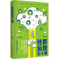 社群运营五十讲 移动互联网时代社群变现的方法、技巧与实践 北京时代华文书局