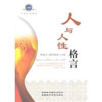 【二手旧书8成新】人与人性格言 阿迪力・穆罕默德 9787807444152 新疆美术摄影出版社
