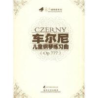 【二手旧书9成新】车尔尼儿童钢琴练习曲(OP 777)(附CD-ROM光盘一张)――未来钢琴家系列9787531330