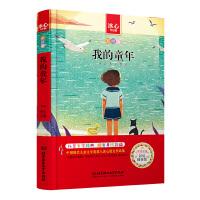 统编版快乐读书吧(六年级上)指定阅读 我的童年 中小学生必读丛书-教育部新课标推荐读物